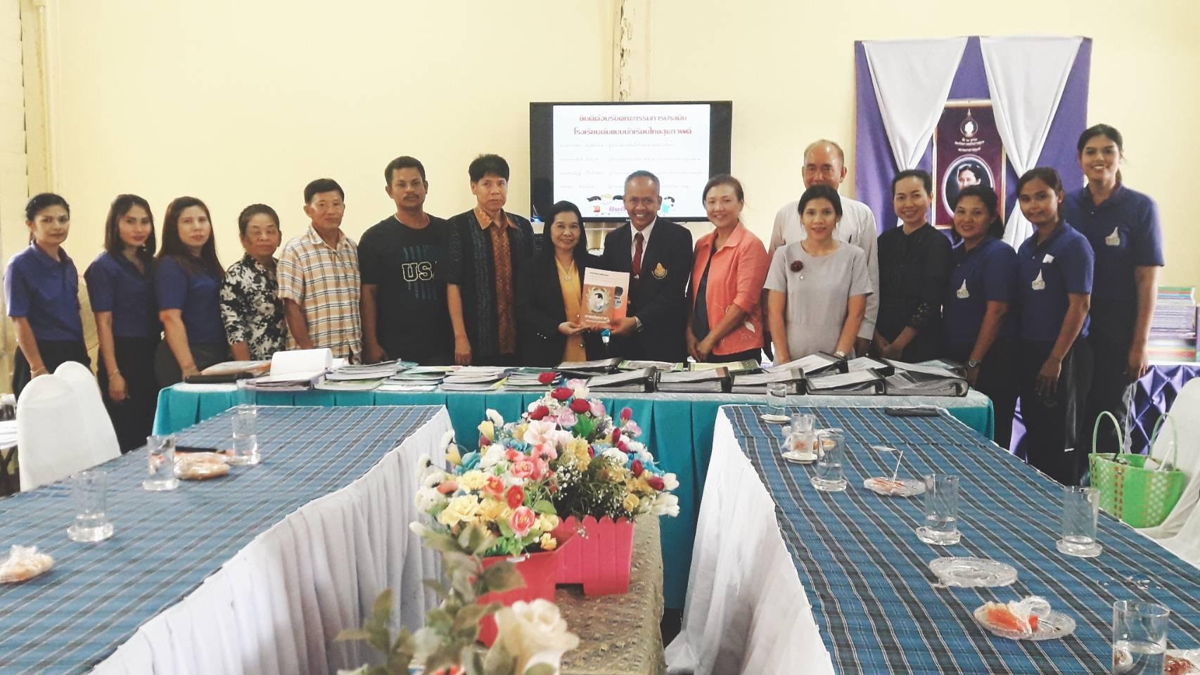 นักเรียนไทยสุขภาพดี